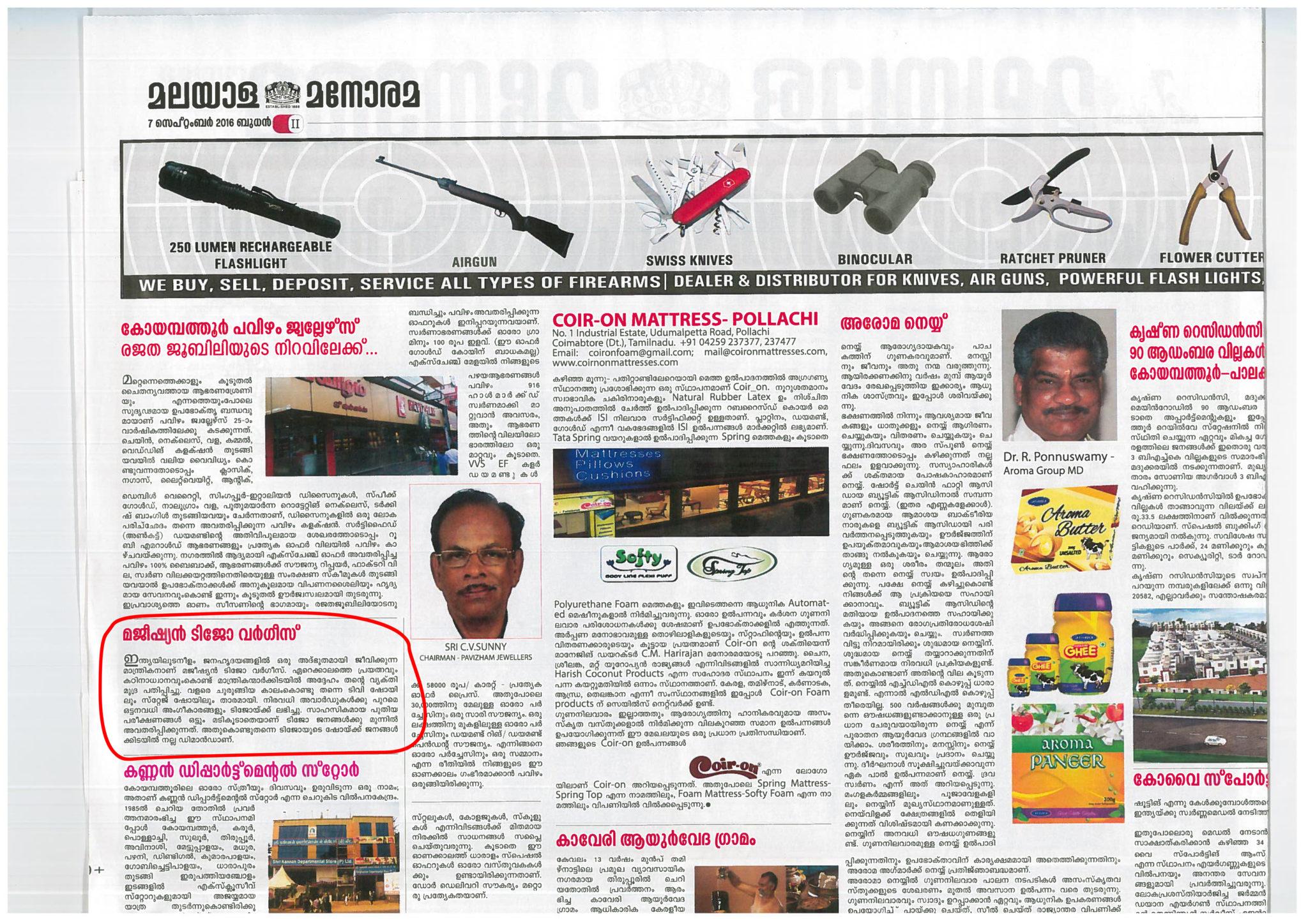Malayalam Manorama Article Dated on 07.09.2016