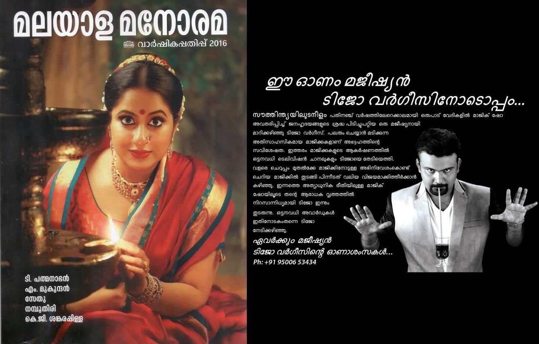 Malayalam Manorama Onam Varsha Pathippu (2016YR)
