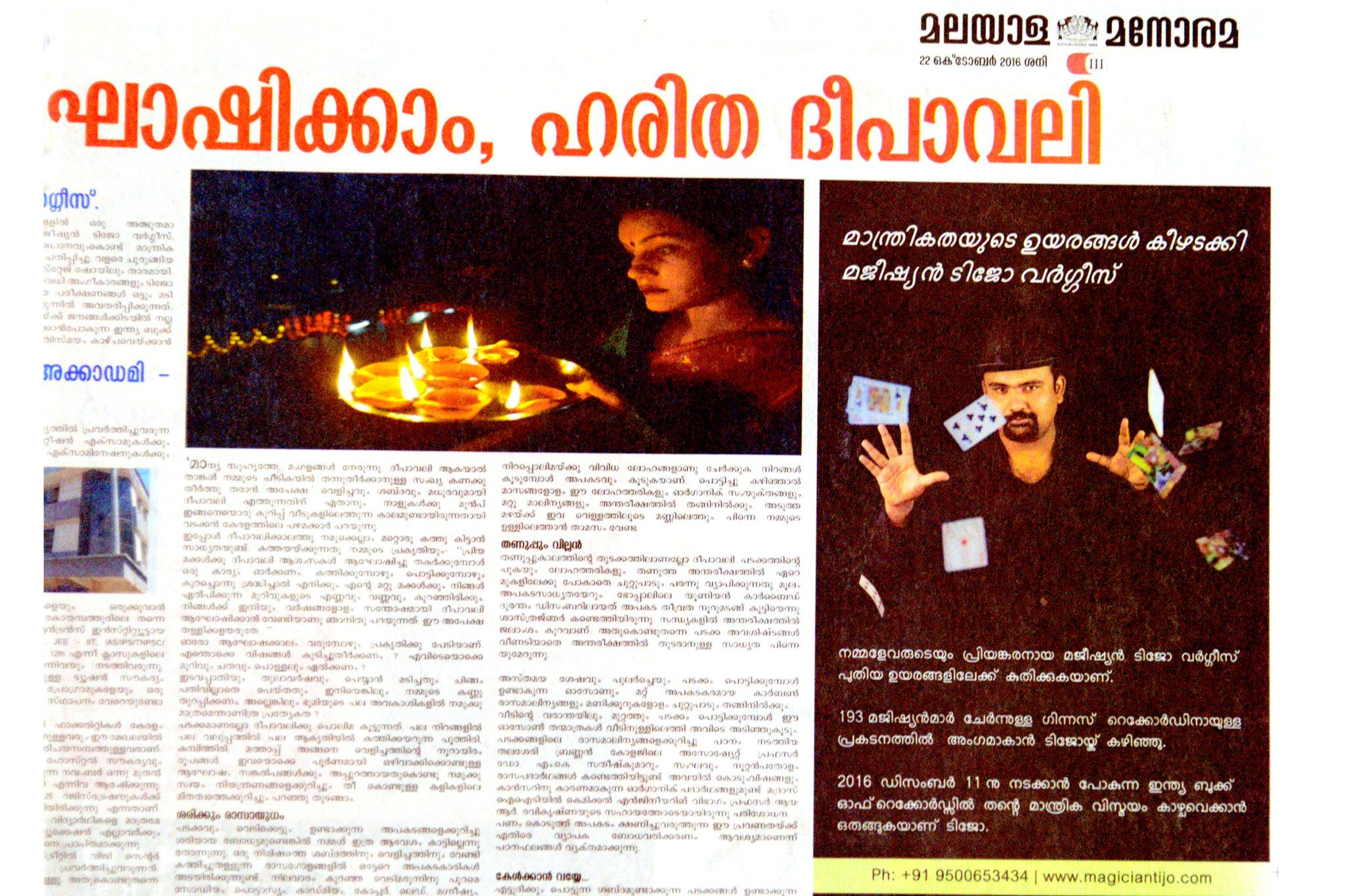 Malayalam Manorama Article Dated on 22.10.16
