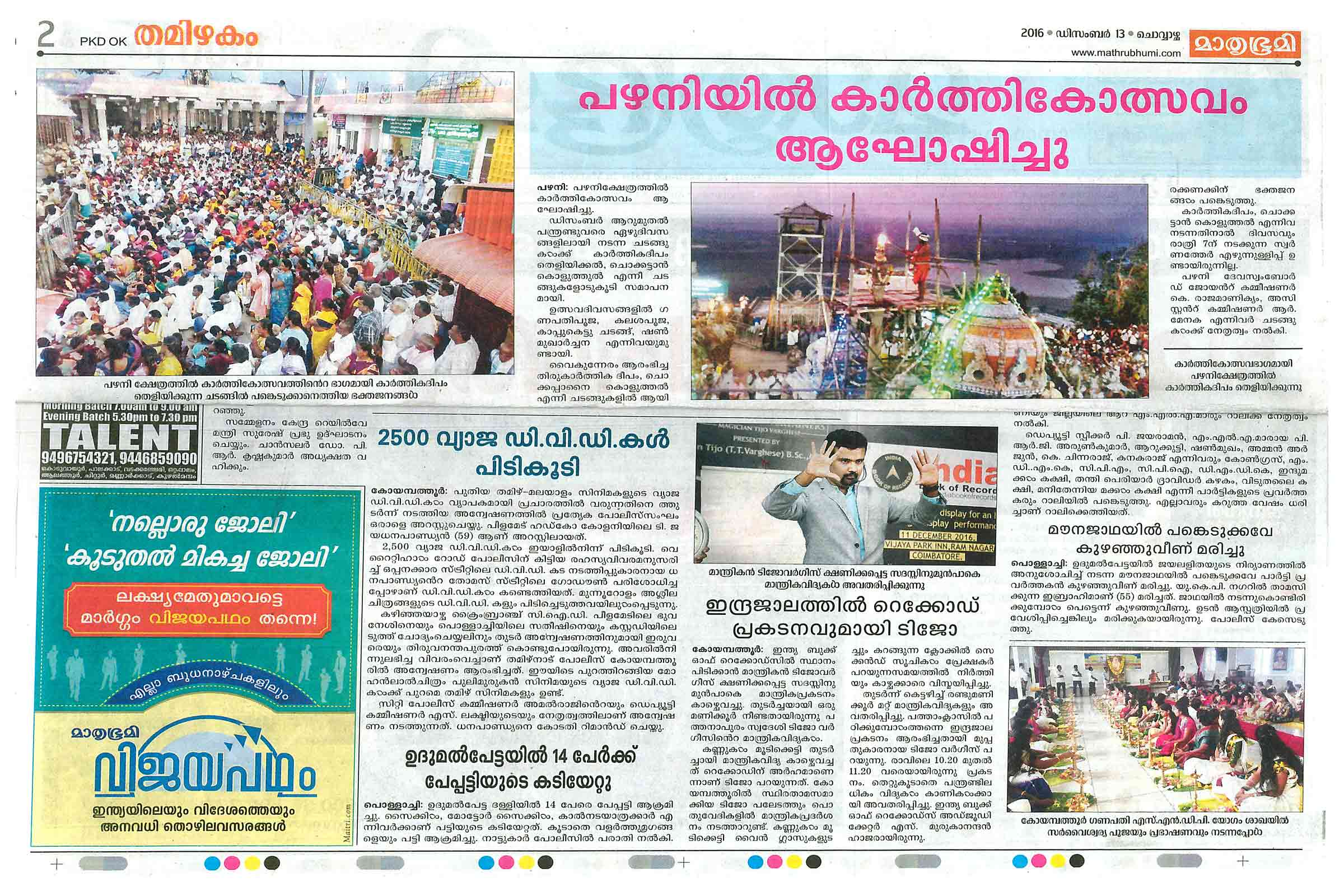 Mathrubhumi – Dated on 13.12.2016 (News about my record event )