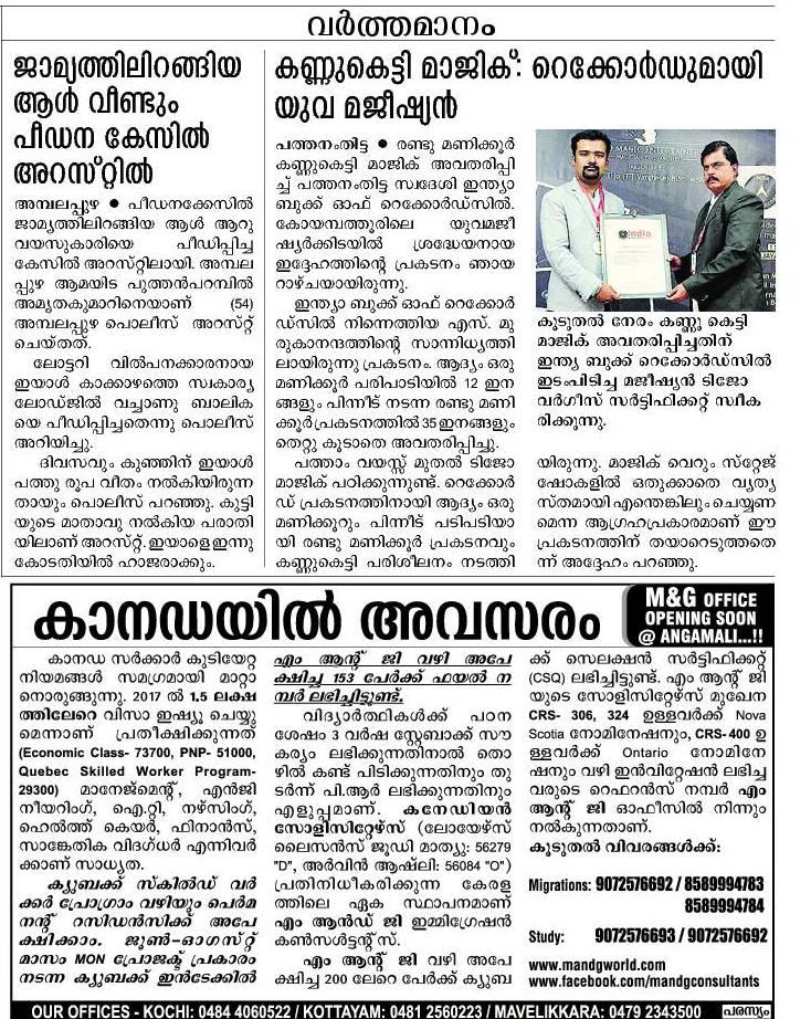Malayalam Manorama – Dated on 14.12.2016(News abot my Record Event )/Pathanamthitta District